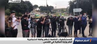 المستشفيات الخاصة تنظم وقفة احتجاجية أمام وزارة المالية في القدس،اخبارمساواة،13.01.21،مساواة