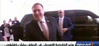 وزير الخارجية الأمريكي في الرياض بشأن خاشقجي، اخبار مساواة،16-10-2018-مساواة