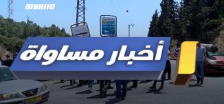 مشاورات بإسرائيل عقب ليلة دامية في غزة ،الكاملة،اخبار مساواة،9-8-2018-مساواة