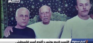 الأسير كريم يونس: أقدم أسير فلسطيني ،اخبار مساواة،6.1.2019، مساواة