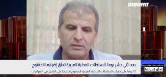 بعد اثني عشر يوما: السلطات المحلية العربية تعلّق إضرابها المفتوح،عمر نصار،بانوراما مساواة،17.05.2020