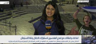 بانوراما مساواة : اعتداءات واعتقالات مع تصدي المقدسيين لاستفزازات الاحتلال في القدس