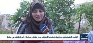 أخبار مساواة: احتجاجات وتظاهرة رفضا للعنف بعد مقتل رمضان أبو لطيّف في رهط