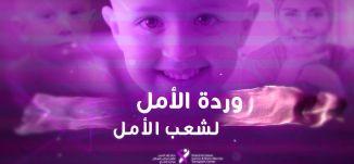 برومو 4 - مركز خالد الحسن لامراض السرطان وزراعة النخاع - قناة مساواة الفضائية