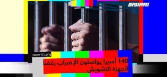 140  أسيرا يواصلون الإضراب رفضا لأجهزة التشويش،ماركر، 25.09.2019،قناة مساواة