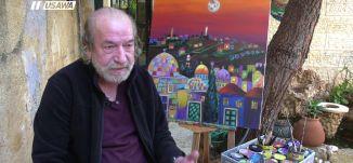 تقرير : واقع القدس في لوحات الفنان طالب دويك ،مراسلون،3.2.2019، مساواة