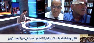 بانوراما مساواة: نتائج اولية للانتخابات الإسرائيلية لا تظهر حسما لأي من المعسكرين