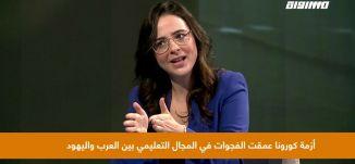 التحولات في جهاز التربية والتعليم العربي في اسرائيل