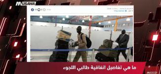 هآرتس : ما هي تفاصيل اتفاقية طالبي اللجوء ،مترو الصحافة،  3.4.2018- قناة مساواة الفضائية
