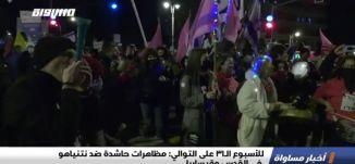 للأسبوع الـ31 على التوالي: مظاهرات حاشدة ضد نتنياهو في القدس وقيساريا،الكاملة،اخبارمساواة،24.01.2021