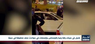 أخبار مساواة : قتيل في ميناء يافا رميا بالرصاص وإصابات في حوادث عنف متفرقة في حيفا