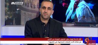 أوّل لائحة اتهام بحث نقباوي لتزوجه من اثنتين !! - إنصاف أبو شارب - التاسعة -3 -10-2017