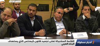 القائمة المشتركة تعلن تجميد قانون كيمنتس الذي يستهدف البناء العربي،اخبارمساواة،12.11.20،مساواة