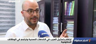 ارتفاع بتمثيل العرب في الخدمات الصحية وتراجع في الوظائف الحكومية،تقرير،اخبار مساواة،17.06.2020