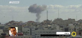 توقع تصعيد الجيش الاسرائيلي عن مقتل ضابط في جيش الاحتلال، زاهر الكاشف ،صباحنا غير ،12-11-2018