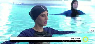 تشغيل العضلات السفلية في الماء - رياضة ، هديل أبو ربيع ، صباحنا غير، 15.4.2018،مساواة