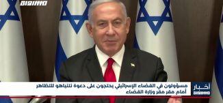 مسؤولون في القضاء الإسرائيلي يحتجون على دعوة نتنياهو للتظاهر أمام مقر مقر وزارة القضاء