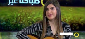 قدرة فنية تتألق في عالم الغناء، العزف والتلحين - سما شوفاني - #صباحنا غير - 14-3-2017 - مساواة